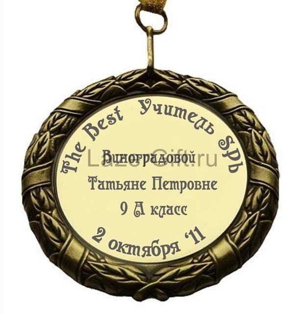 Медали в подарок учителю